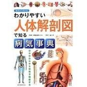 わかりやすい人体解剖図で知る病気事典―症状から引ける [単行本]