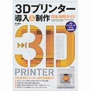 3Dプリンター導入&制作完全活用ガイド [単行本]