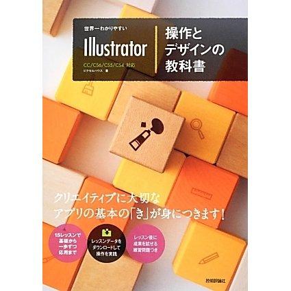 世界一わかりやすいIllustrator操作とデザインの教科書 [単行本]