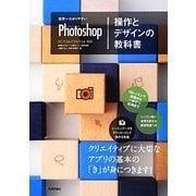 世界一わかりやすいPhotoshop操作とデザインの教科書 [単行本]