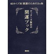 ゲッターズ飯田の開運ブック―60タイプ別開運のための3ヵ条 [単行本]