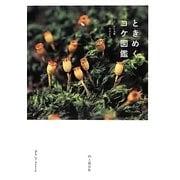 ときめくコケ図鑑 [単行本]