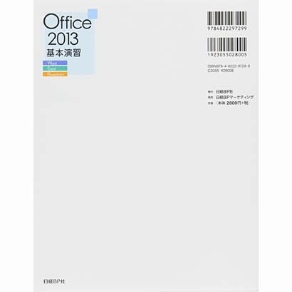Office 2013基本演習―Word/Excel/PowerPoint [単行本]