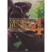 モンスターハンター4公式ガイドブック [単行本]