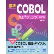 標準COBOLプログラミング 第2版 [単行本]