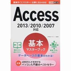 Access基本マスターブック―2013/2010/2007対応(できるポケット) [単行本]