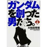 「ガンダム」を創った男たち。 下巻(角川コミックス・エース 40-39) [コミック]