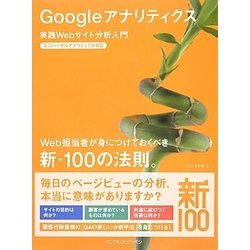 Googleアナリティクス実践Webサイト分析入門 ユニバーサルアナリティクス対応 Web担当者が身につけておくべき新・100の法則。(新・100の法則。) [単行本]