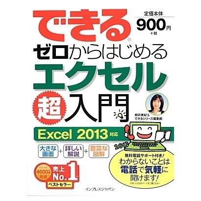 できるゼロからはじめるエクセル超入門―Excel 2013対応 [単行本]