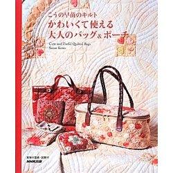 かわいくて使える大人のバッグ&ポーチ―こうの早苗のキルト 実物大型紙・図案付 [単行本]