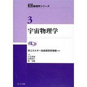 宇宙物理学(KEK物理学シリーズ〈3〉) [全集叢書]