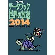 NHKデータブック 世界の放送〈2014〉 [単行本]