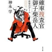 確率捜査官御子柴岳人―密室のゲーム(角川文庫) [文庫]