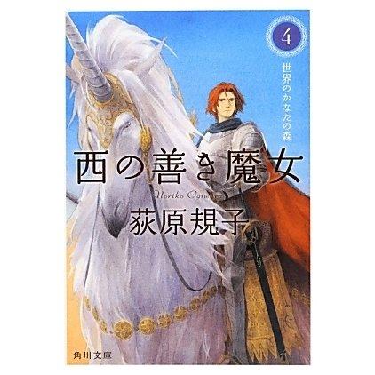 西の善き魔女〈4〉世界のかなたの森(角川文庫) [文庫]