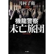 機龍警察 未亡旅団(ハヤカワ・ミステリワールド) [単行本]