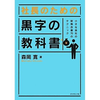 社長のための黒字の教科書―小さな会社の財務改善70のテクニック [単行本]