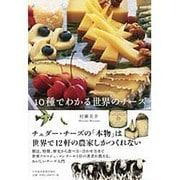 10種でわかる世界のチーズ [単行本]
