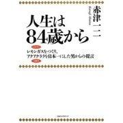 人生は84歳から―レモンガスをつくり、アクアクララを日本一にした男からの提言 [単行本]