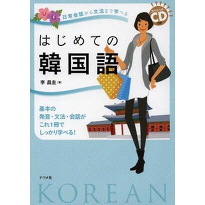 日常会話から文法まで学べるはじめての韓国語―スペシャルCD付き [単行本]