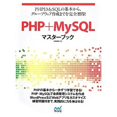 PHP + MySQLマスターブック [単行本]