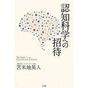 認知科学への招待 [単行本]
