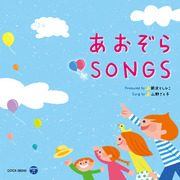 あおぞら SONGS