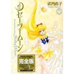 美少女戦士セーラームーン 5 完全版 [コミック]