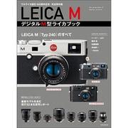LEICA M デジタルM型ライカブック [ムックその他]