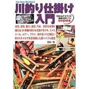 川釣り仕掛け入門(The New Standard Book〈8〉) [単行本]