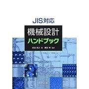 JIS対応機械設計ハンドブック [事典辞典]