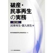 破産・民事再生の実務―民事再生・個人再生編 第3版 [単行本]