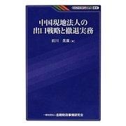 中国現地法人の出口戦略と撤退実務(KINZAIバリュー叢書) [単行本]