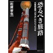 恐るべき旅路―火星探査機「のぞみ」のたどった12年 復刻版 [単行本]