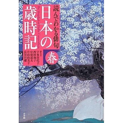 読んでわかる俳句日本の歳時記 春 [単行本]
