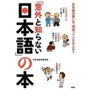 「意外と知らない日本語」の本 [単行本]