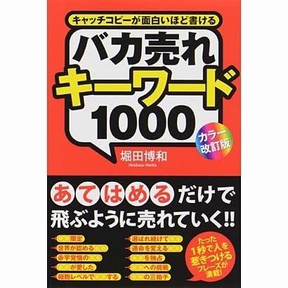 バカ売れキーワード1000 カラー改訂版 [単行本]