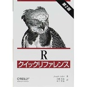 Rクイックリファレンス 第2版 [単行本]