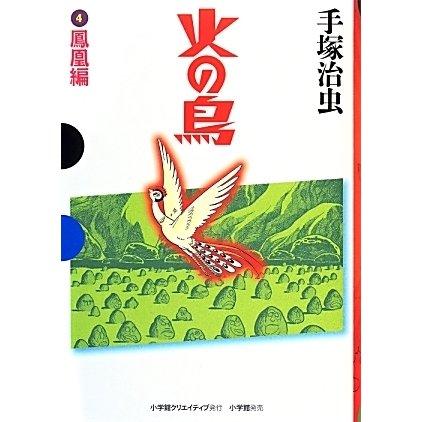 火の鳥〈4〉鳳凰編(GAMANGA BOOKS) [単行本]
