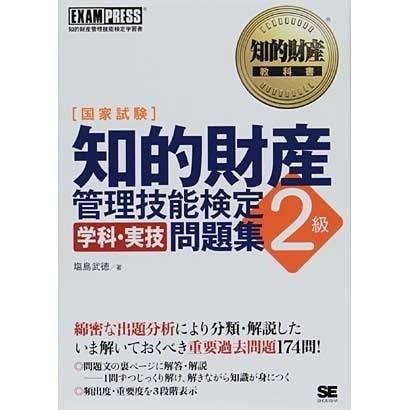 知的財産管理技能検定2級学科・実技問題集(知的財産教科書) [単行本]