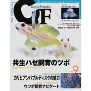 コーラルフリークス(CF) Vol.9-すべての海水魚&サンゴフリークにおくるマリンアクアリウムのエンターテイメントブッ(NEKO MOOK 2050) [ムックその他]