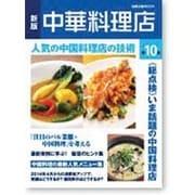 中華料理店 10 新版 [ムックその他]