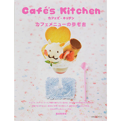 Cafe.s Kitchen カフェメニュ [ムックその他]