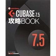 CUBASE7.5攻略BOOK [全集叢書]