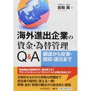海外進出企業の資金・為替管理Q&A―調達から投資・回収・還元まで [単行本]