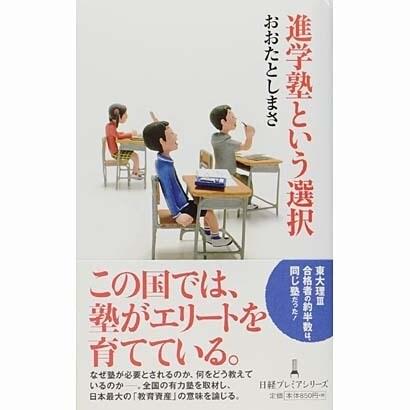 進学塾という選択(日経プレミアシリーズ) [新書]