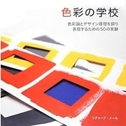 色彩の学校―色彩論とデザイン原理を探り表現するための50の実験 [単行本]