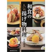 和食の人気揚げ物料理 [ムックその他]