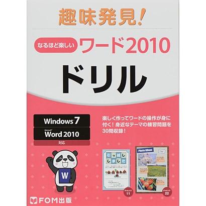 趣味発見!なるほど楽しいワード2010ドリル-Windows7Microsoft Word2010対応 [単行本]