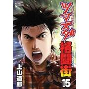 ツマヌダ格闘街 15(ヤングキングコミックス) [コミック]