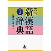 岩波新漢語辞典 第三版 [事典辞典]